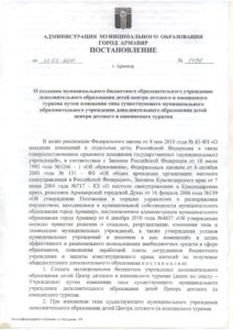 Постановление о создании ЦДЮТУР