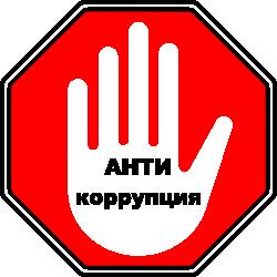 Антикоррупция значек
