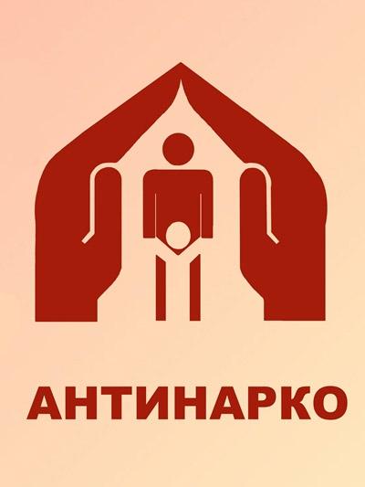 Антинарко